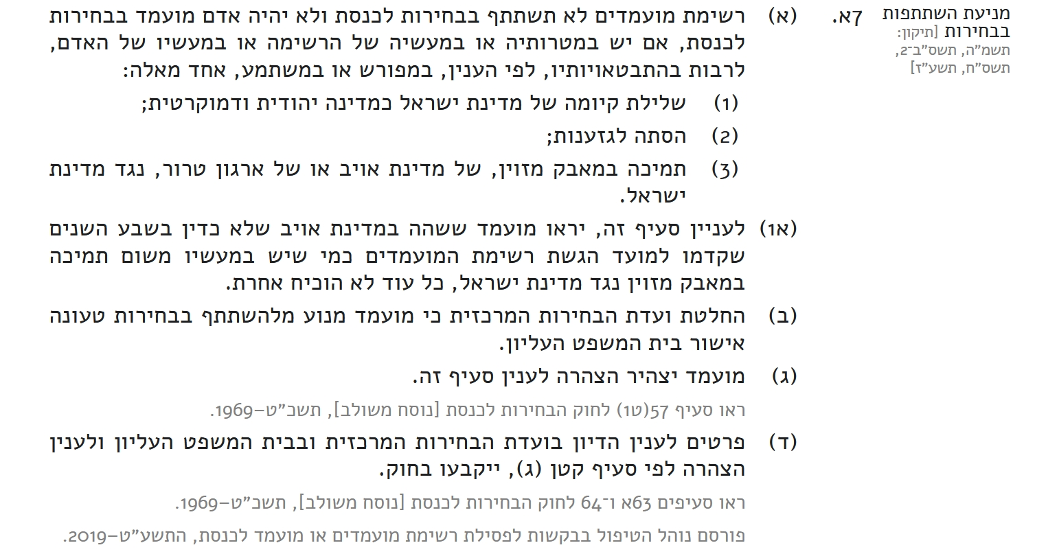 Basic Law The Knesset Wikisource